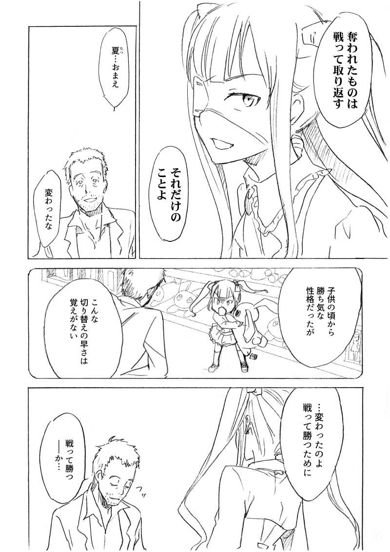 第1話 Maneater〜人喰鮫の王女さま♠〜