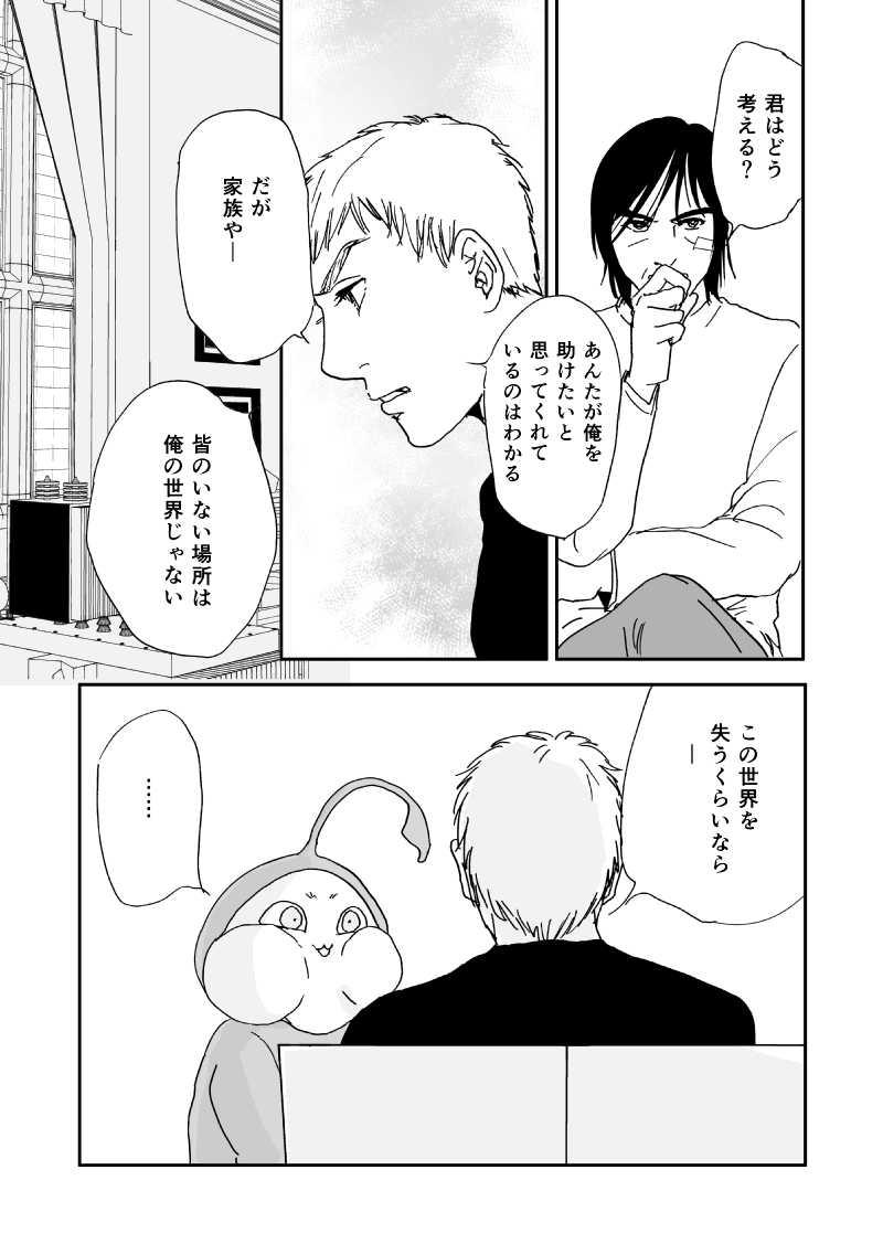 多分魔法少年ギャリー・カッターの日常Episode71