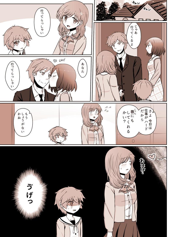 第11話 挨拶のキス