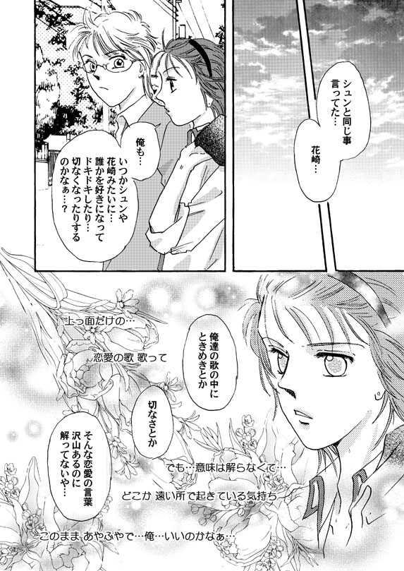 Metamorphose #02番外編(ショウ編)