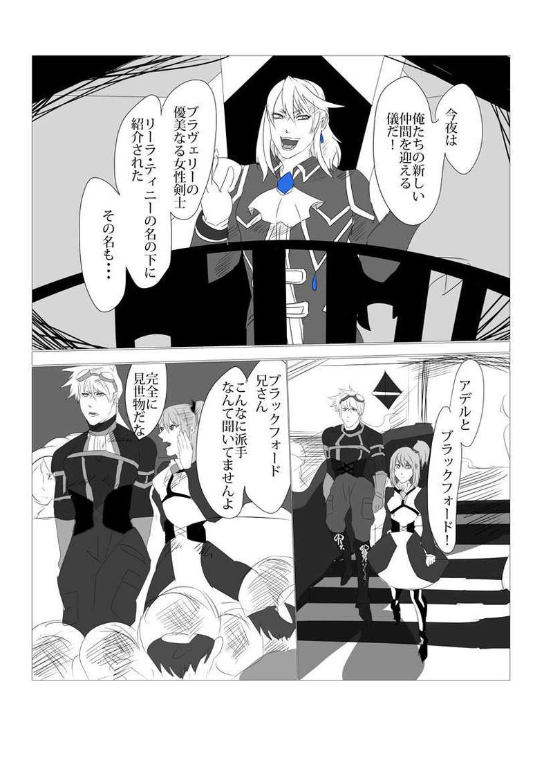 第1章 「セントキャラメリゼ号」5