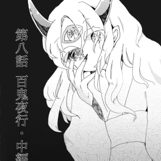 合縁奇縁 第八話「百鬼夜行 中編」