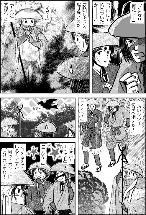第一部ヤツマタ/第四章「伊勢道」