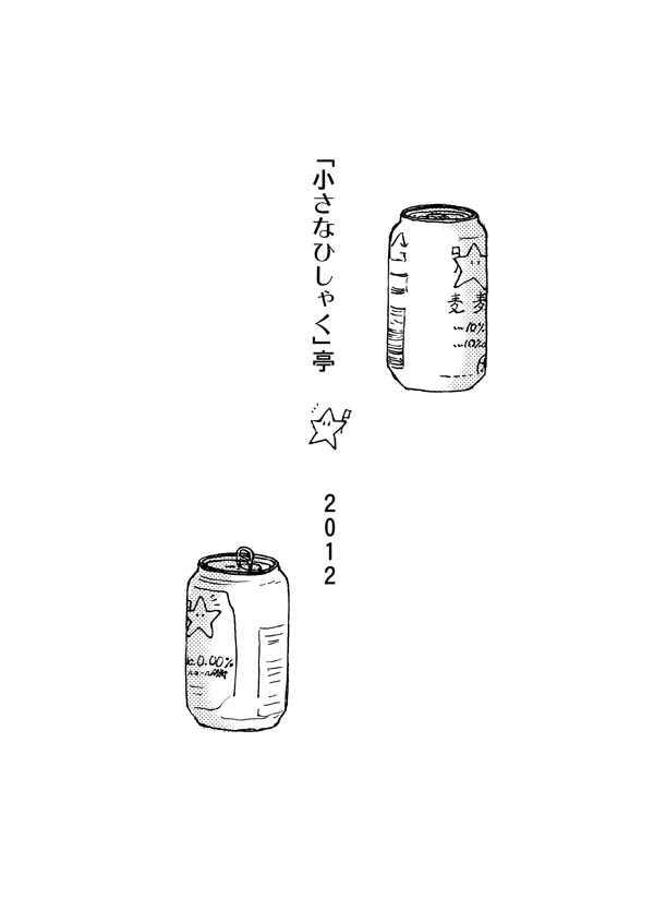 ある会話・2(2012年夏)