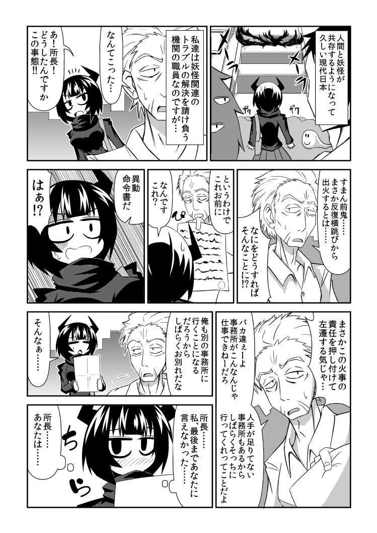魑魅魍魎HELPER 1話