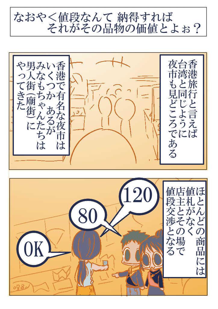 №51 香港に行くみなも(後編)