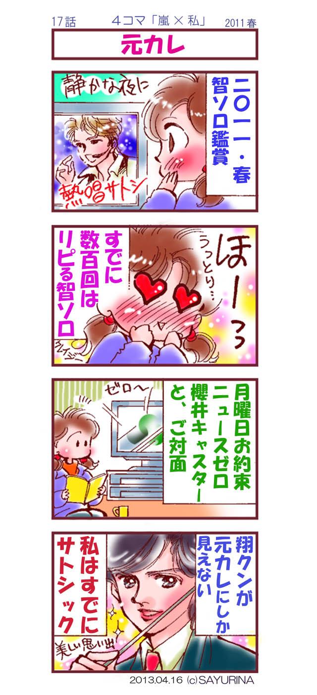 17話:「元カレ」