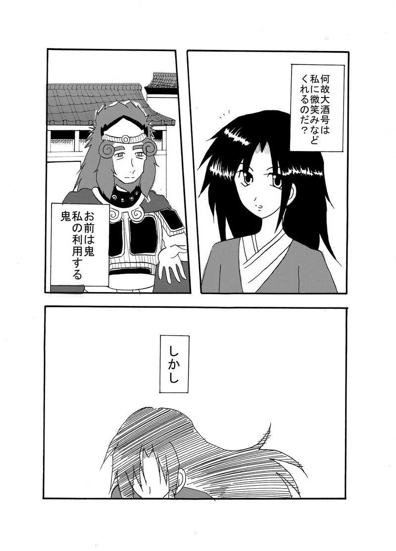 若武者・2