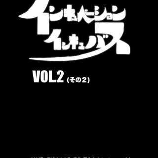 Vol.2 〜潜入!女装喫茶⁉︎〜(その2)