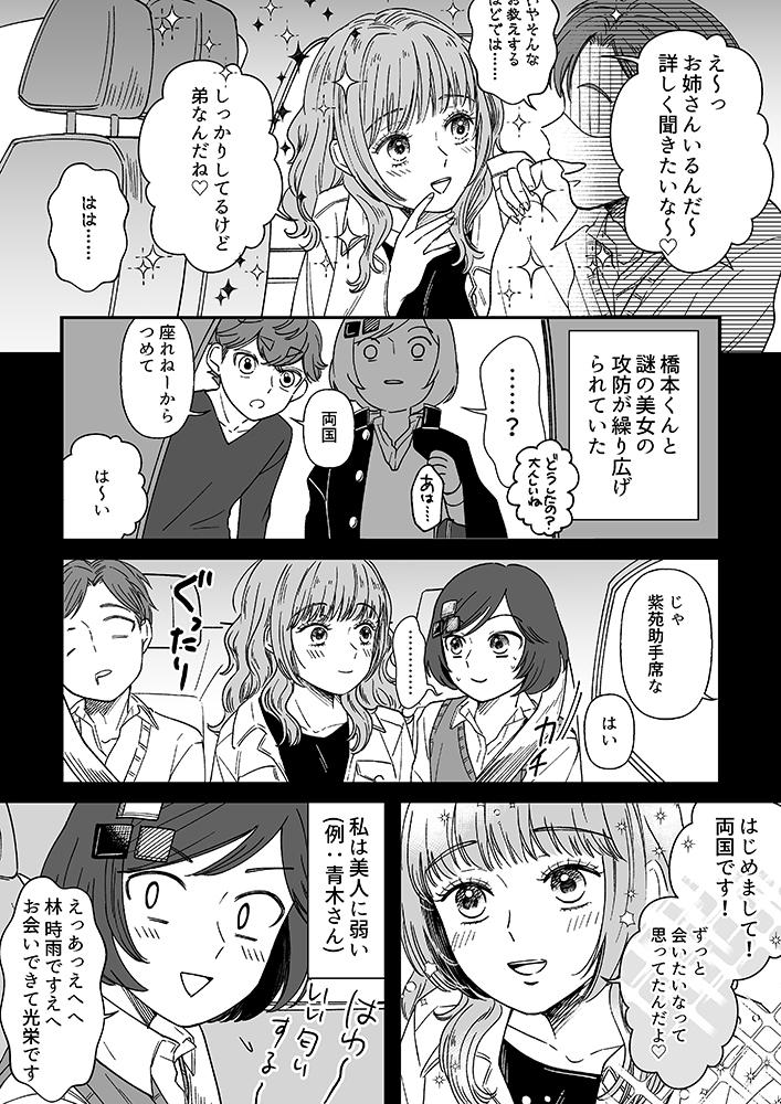 橋梁を渡る9話:異世界転生主人公!?!?!?