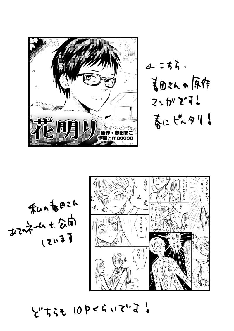 お知らせ(別作品の紹介です)
