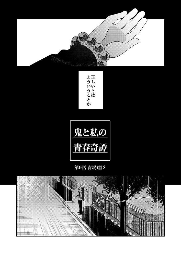 鬼と私の青春奇譚 第9話