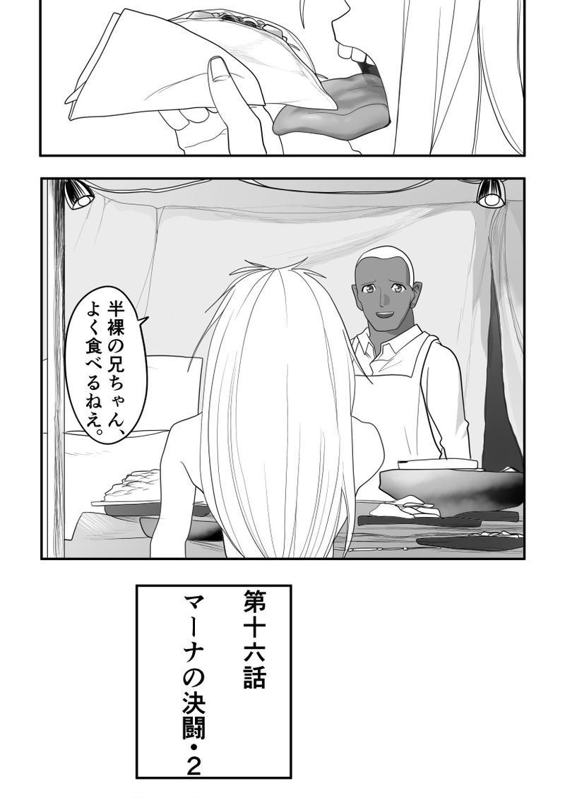 第16話 マーナの決闘・2