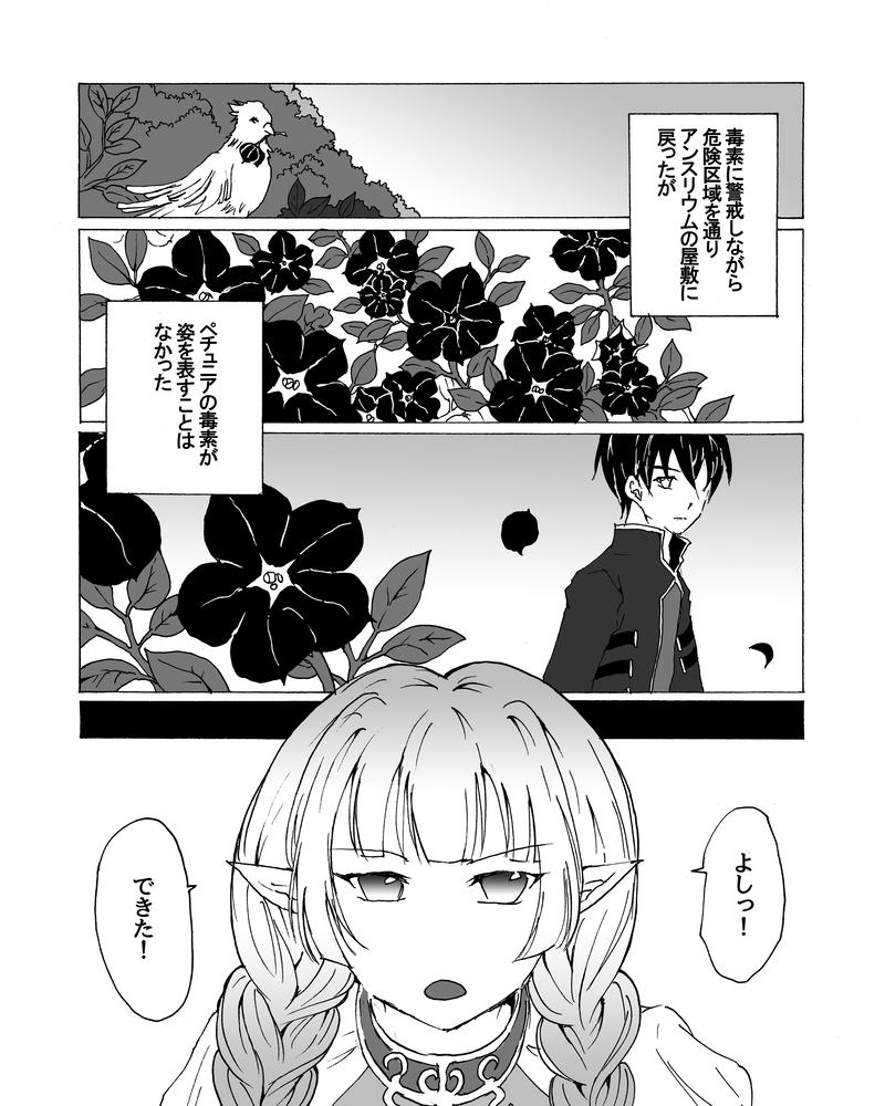 episode7. 翼を折った天使