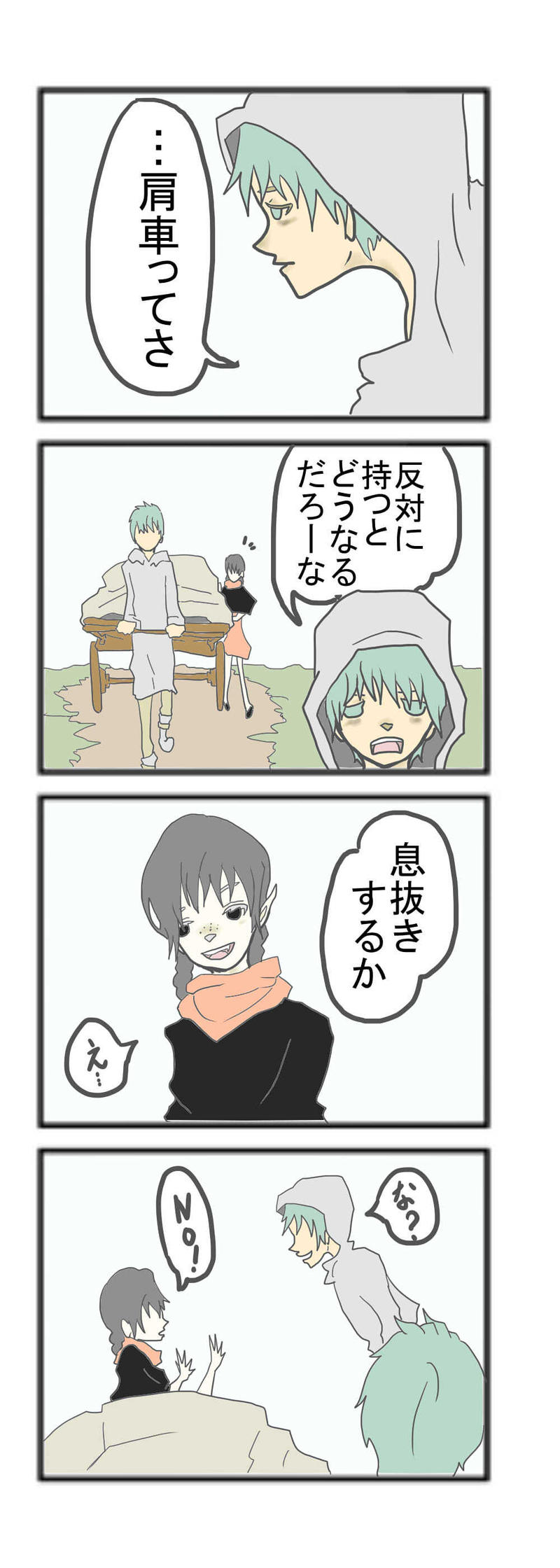 #13 『三人組の会話』
