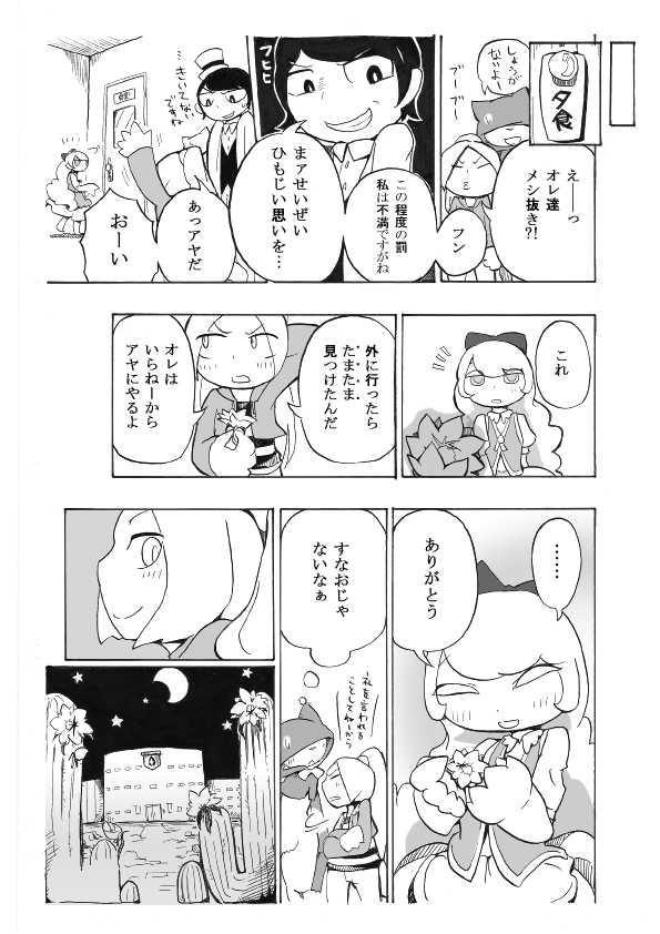 「花をプレゼント」西部実験病棟編第1話