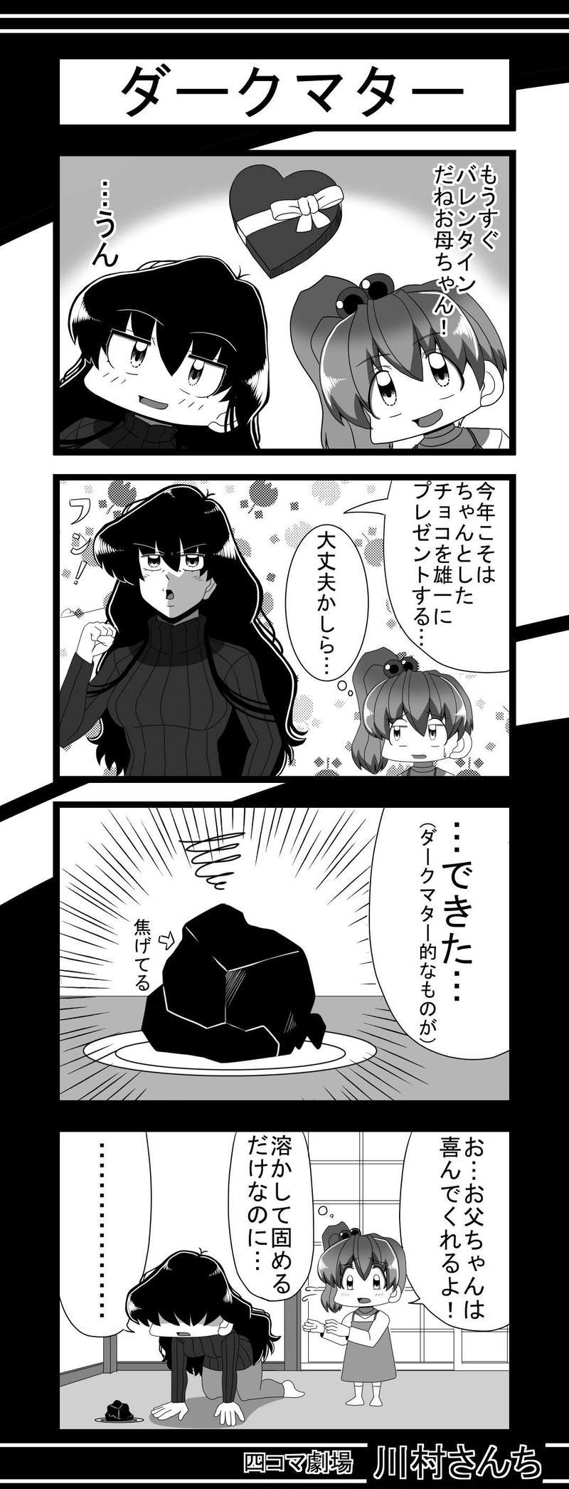 川村さんち 85話