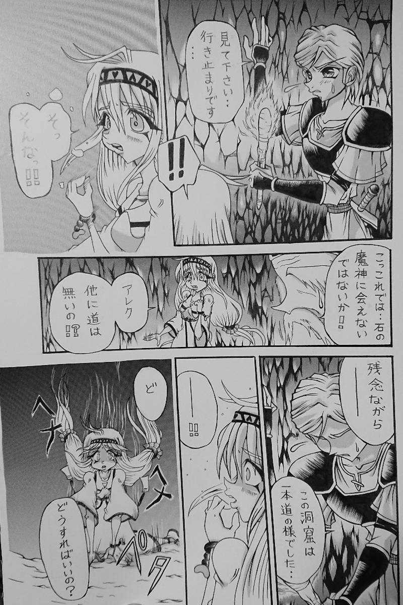 ソロボロス(旧式絶版)前編
