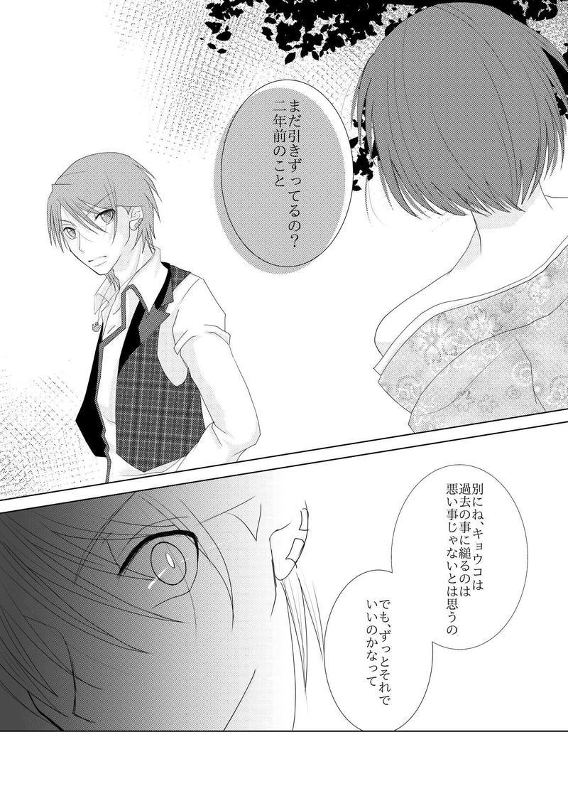 act-04 ゆりうごいたもの(前編)