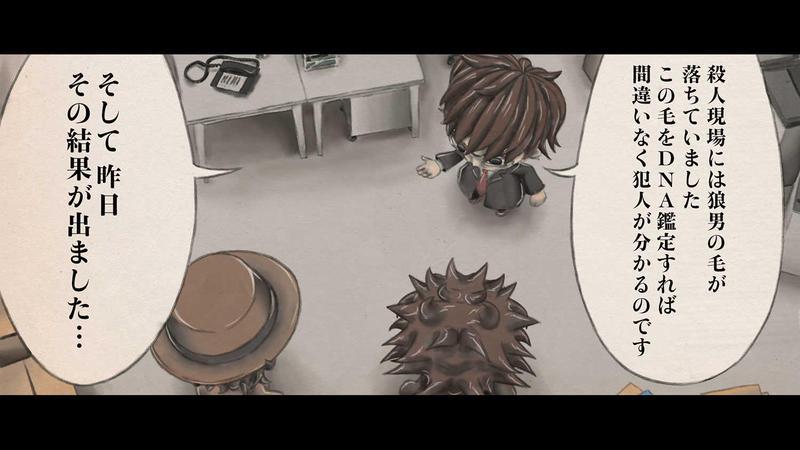 第2章 狼男の虐殺 第4節 親友に打ち込められた弾丸 2