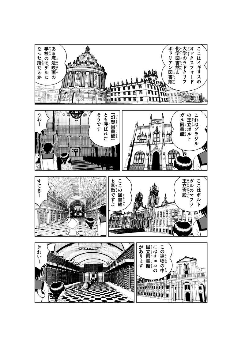 第十五話「ハムカと地球の図書館」