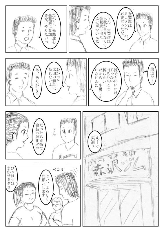 第23話 名々館高校