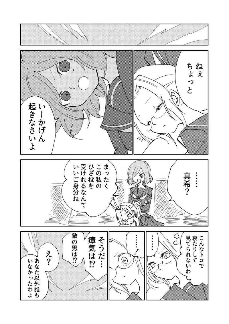 第7話② BLAST OFF!!(後編)-風の守り人-
