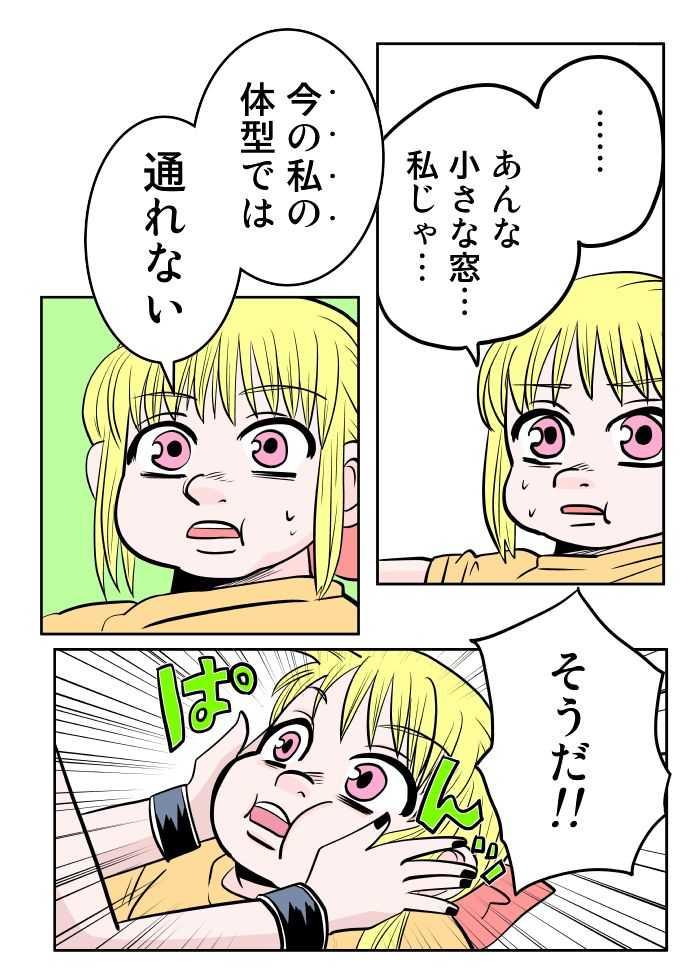 名も無き王女の物語05