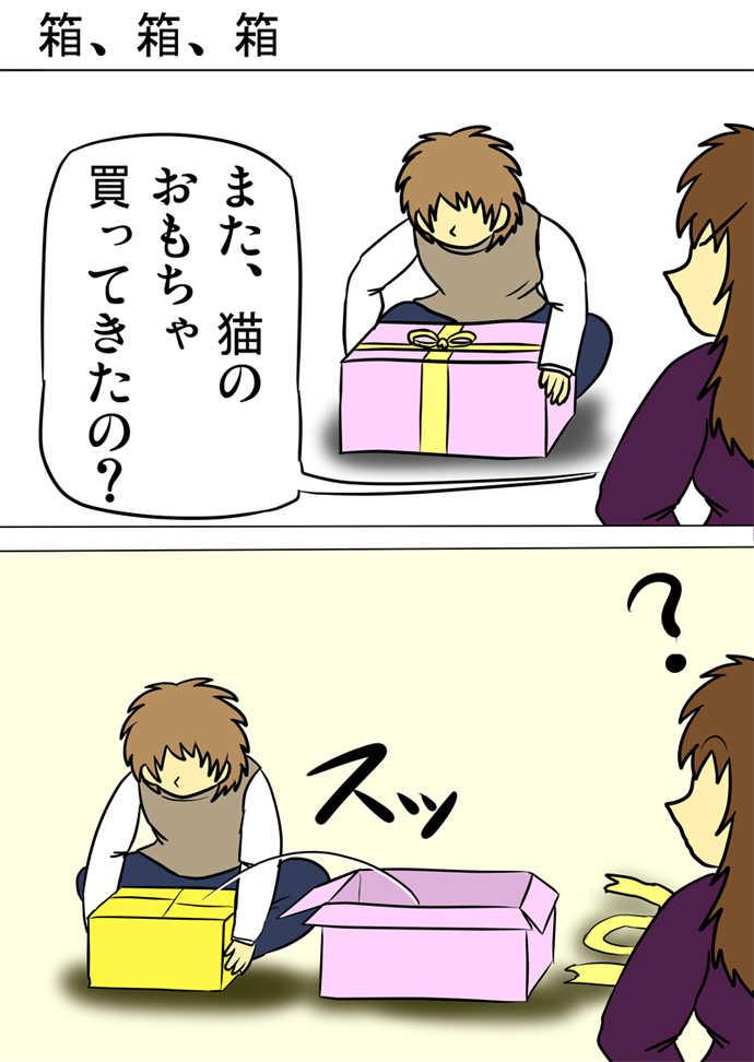 ミーのおもちゃ箱465話