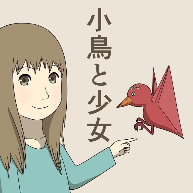 小鳥と少女