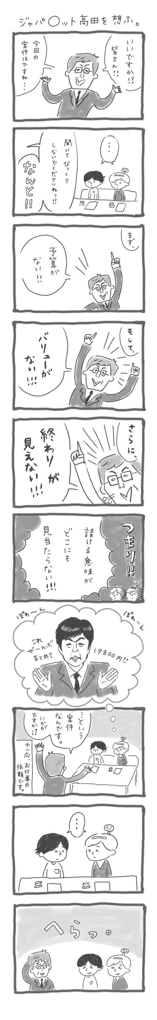 ジャパ○ット高田をおもふ