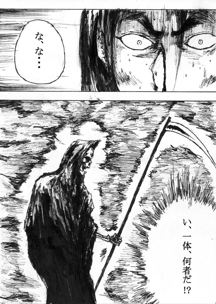 第二十話「生か死か」