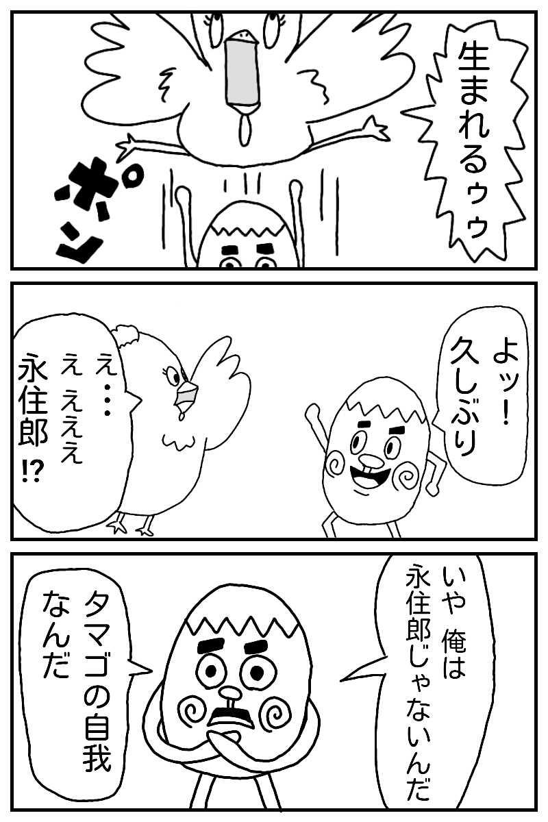 永住郎とタマゴの自我の移動録