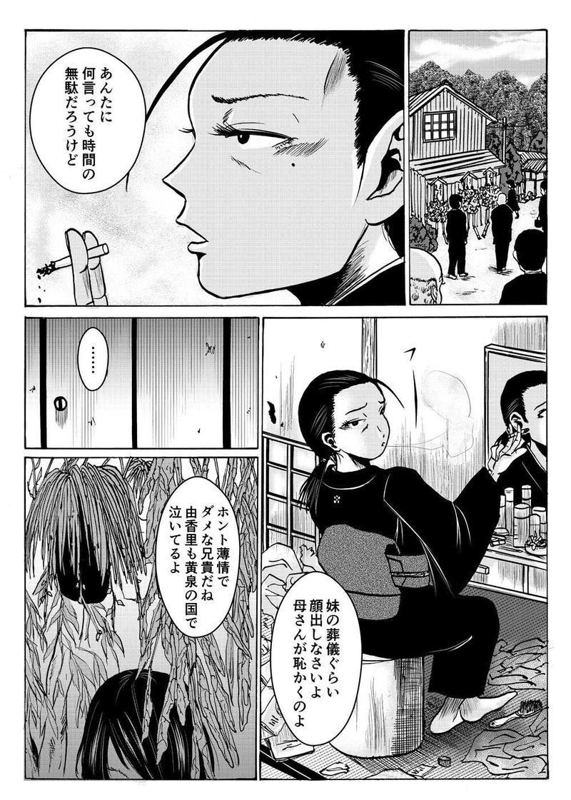 カミクライ #02前編 ひか