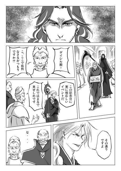 2話 ゲイシル(3)