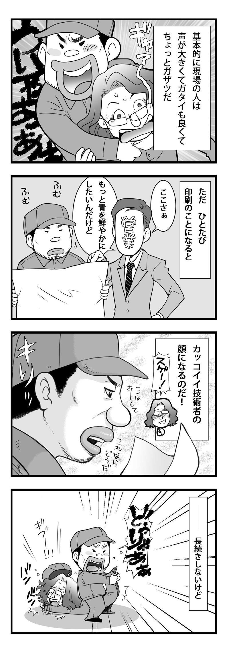 〜ギャップ〜