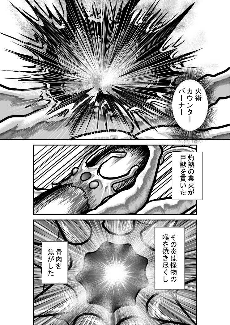 第1章 第5話 死闘の果て