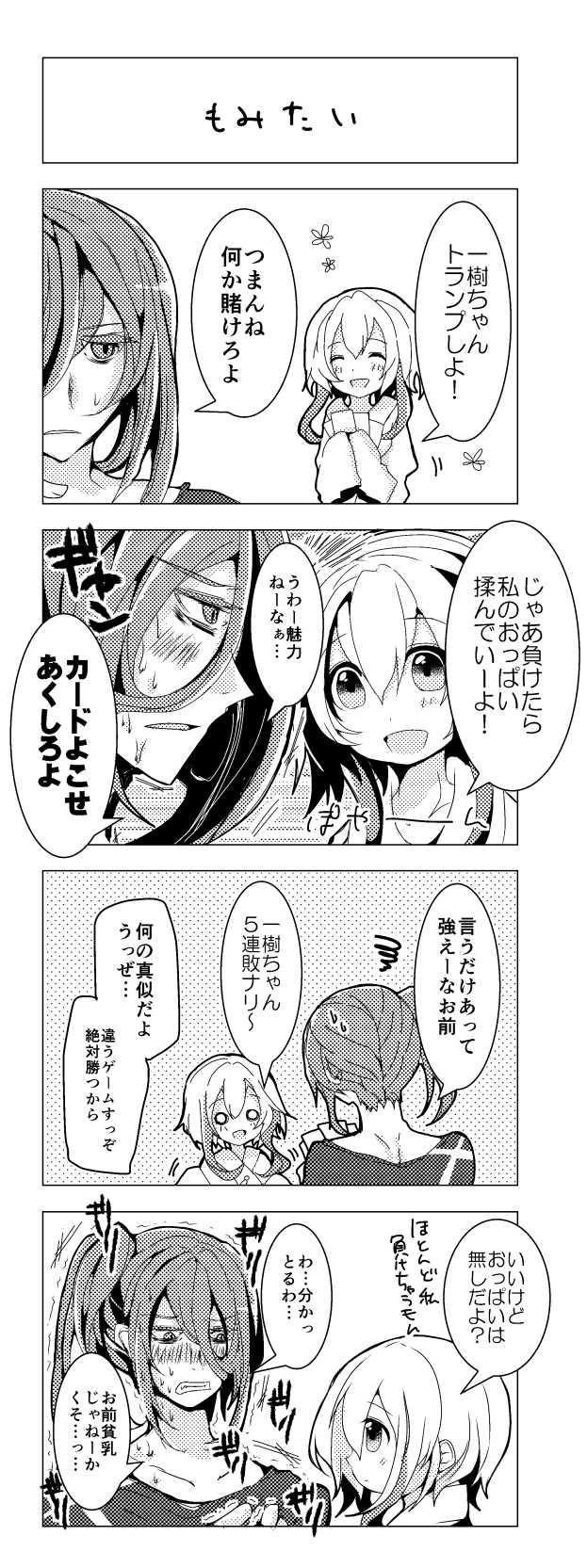 【創作漫画】Unidentified 番外編