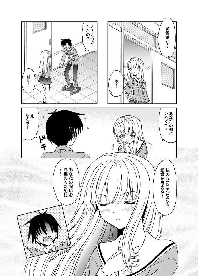 1話 御霊嬢(ごれいじょう)