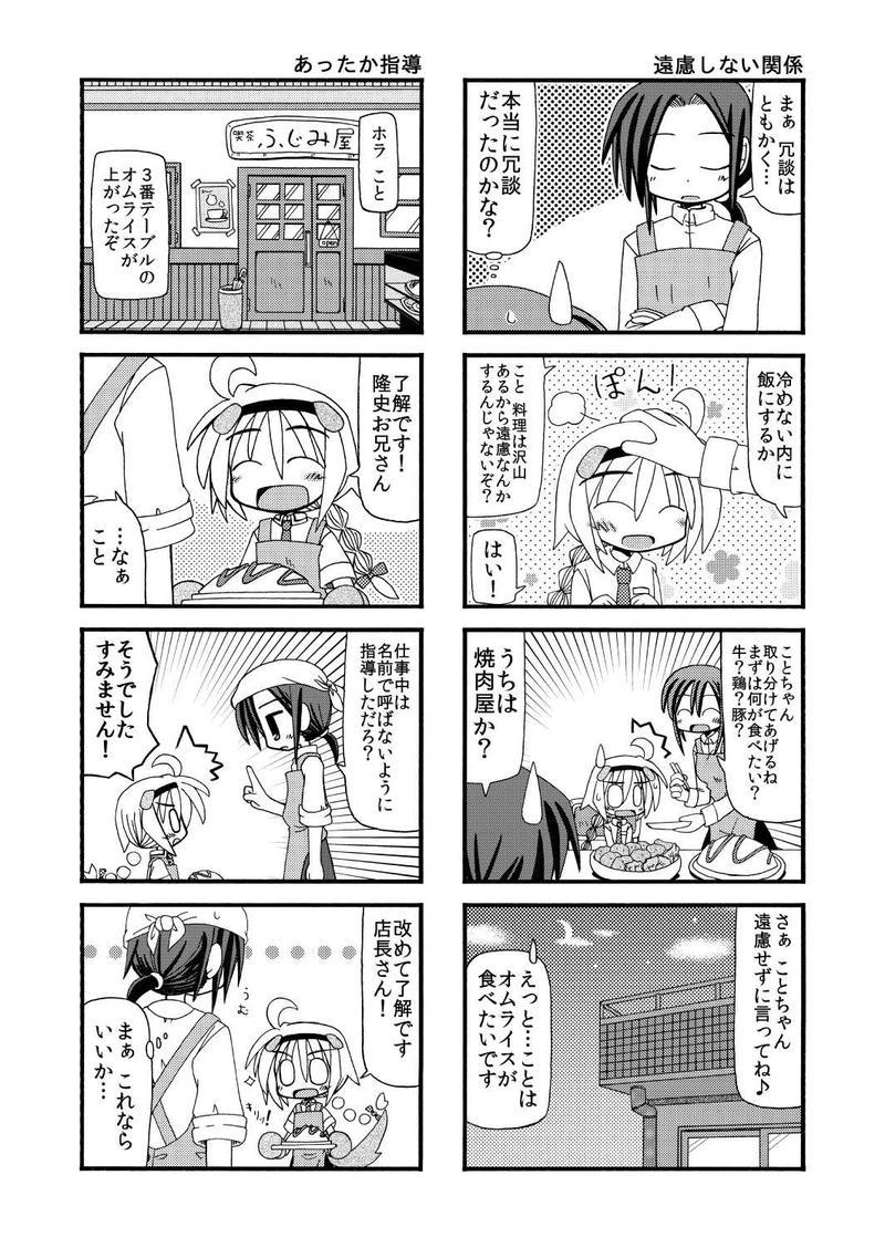 『第2話 藤宮のおうち』