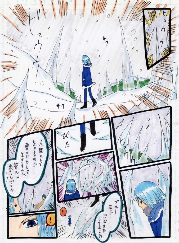 雪ん子さん-14-後編