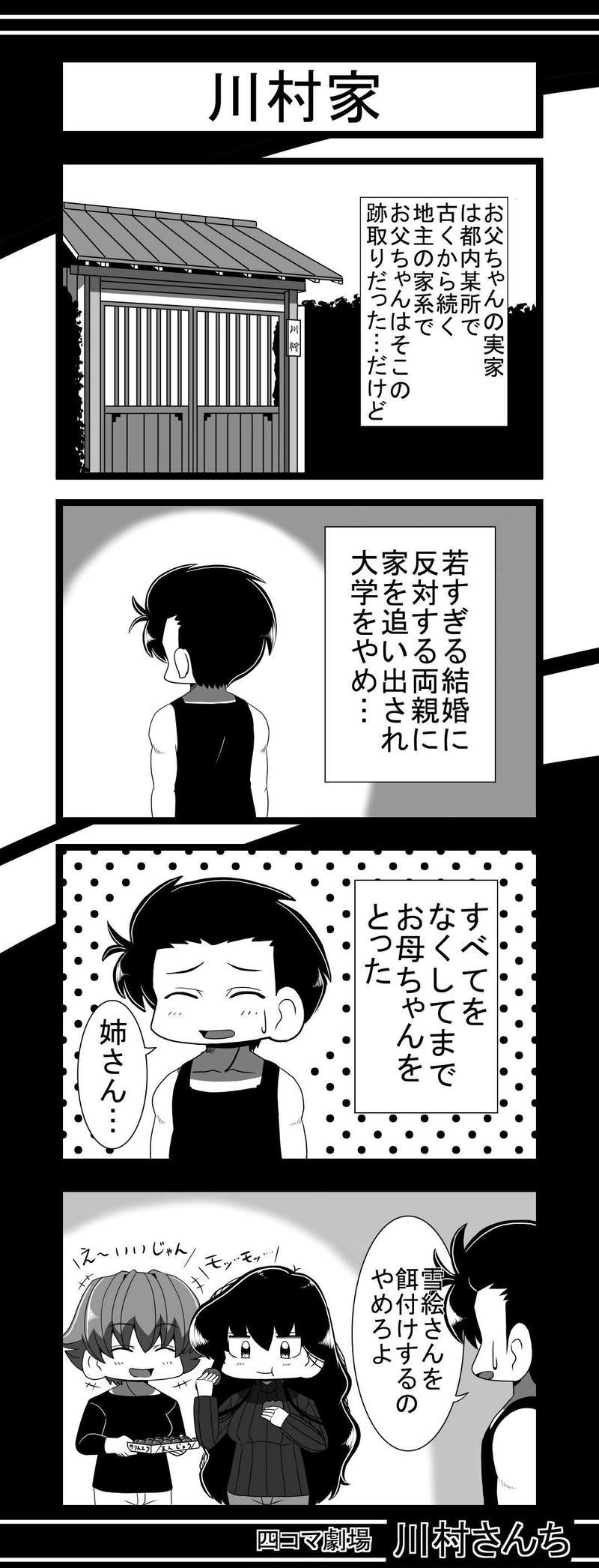川村さんち 66話