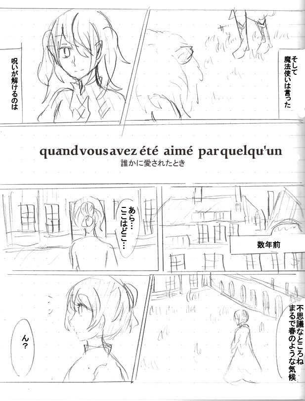 l'histoire de la bête (美女と野獣編)