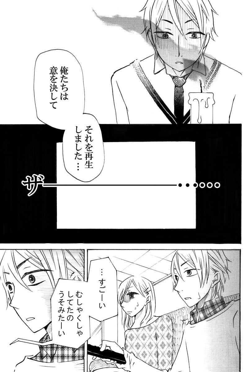 10本目「メリーちゃん」