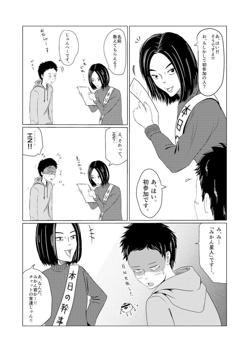 青とオレンジ 第1話 12月19日パルシィにて連載開始!
