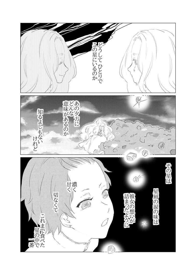 05 星屑の涙