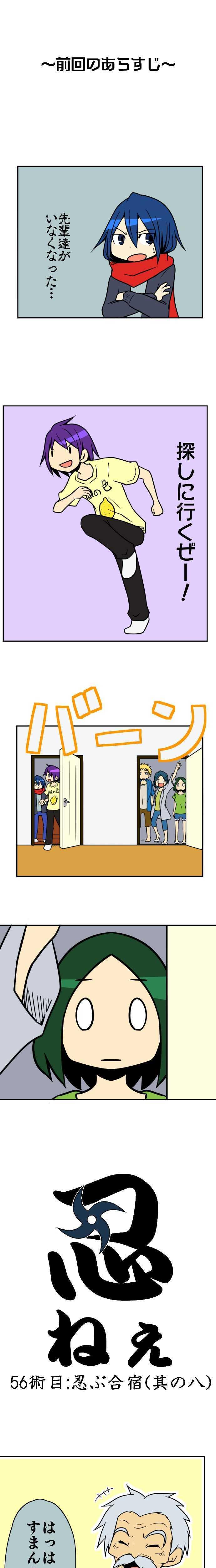 56術目:忍ぶ合宿(其の八)