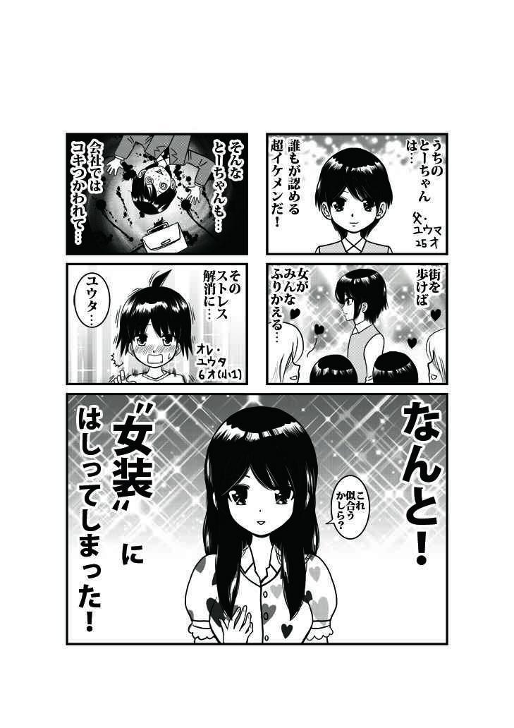 第1話 パパじょ!