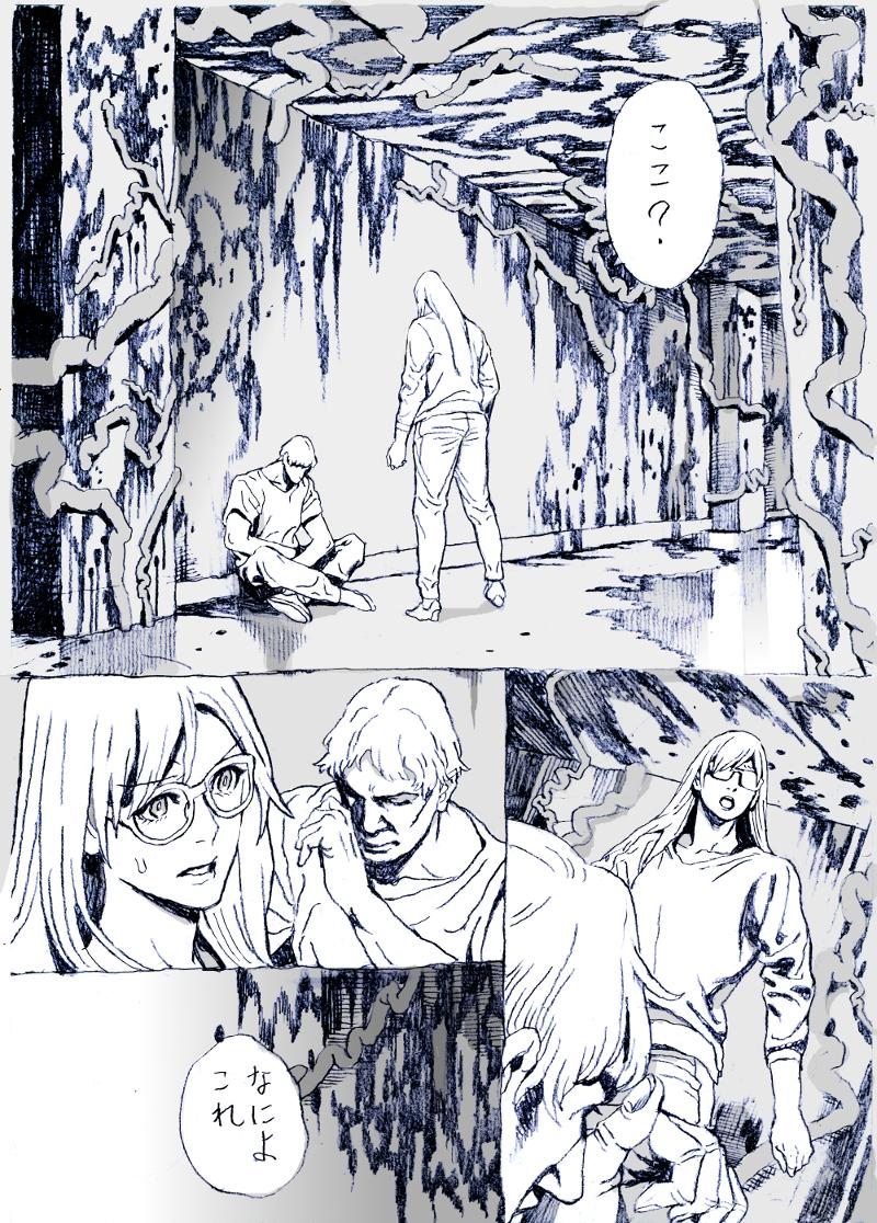 幽霊先生(2)