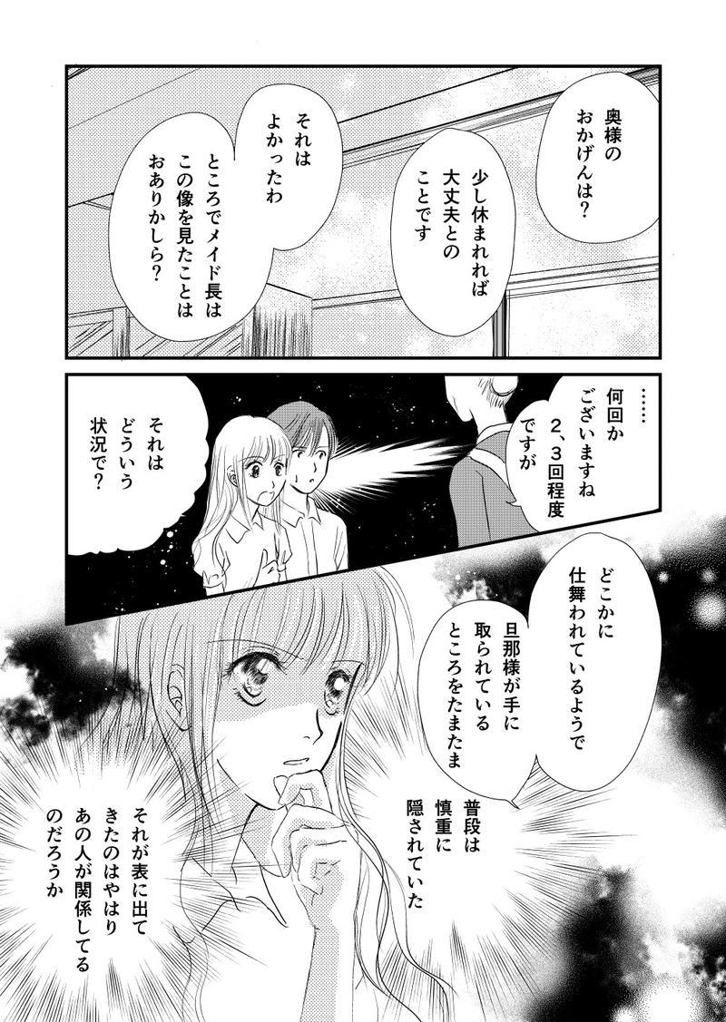 名探偵高徳院はるかの事件簿 第1話 その4